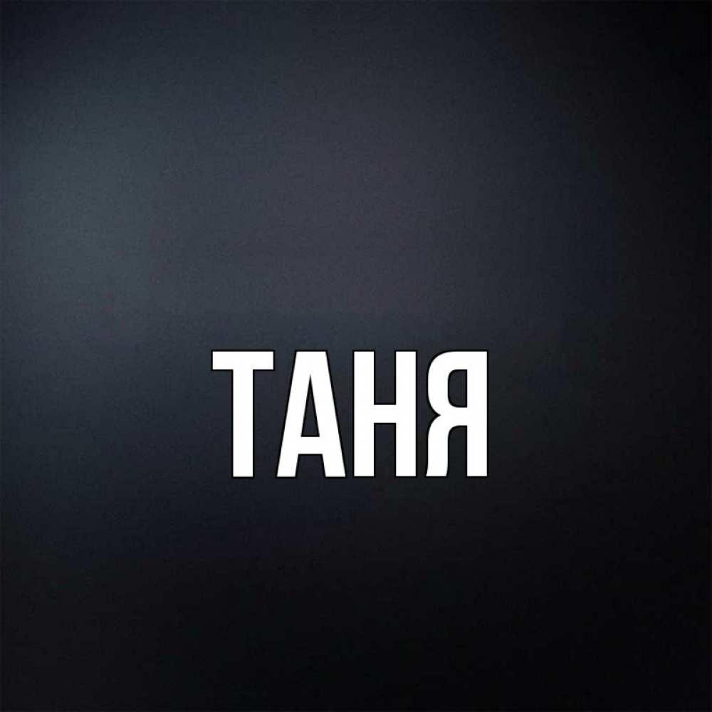 Картинки, картинка с именем танюша
