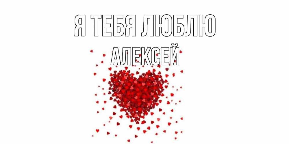 Открытка руслан я тебя люблю