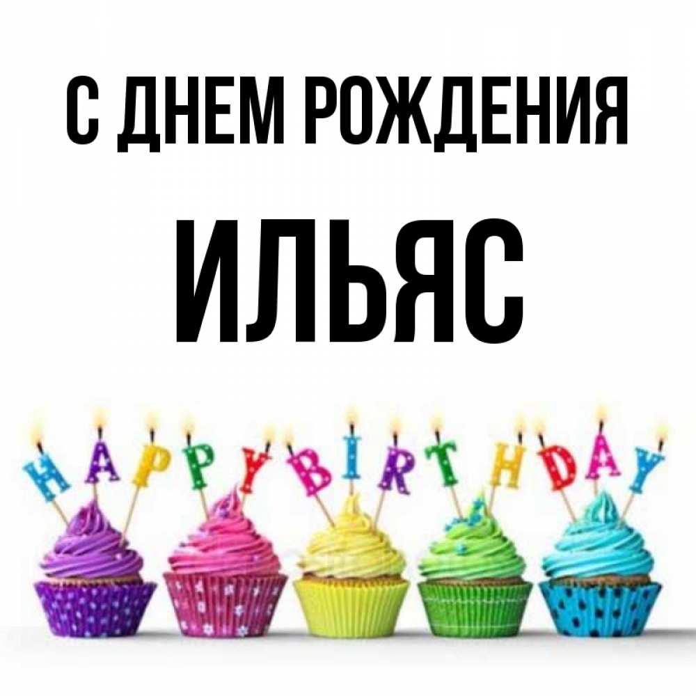 Открытка на каждый день с именем, Ильяс С днем рождения открытка ко дню рождения с разноцветными вкусняшками Прикольная открытка с пожеланием онлайн скачать бесплатно