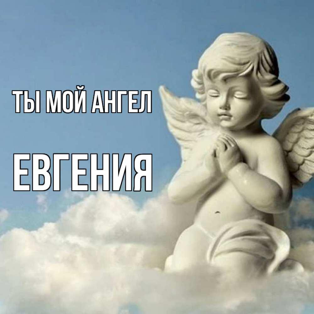Открытка на каждый день с именем, Евгения Ты мой ангел скульптура ангела на небе Прикольная открытка с пожеланием онлайн скачать бесплатно