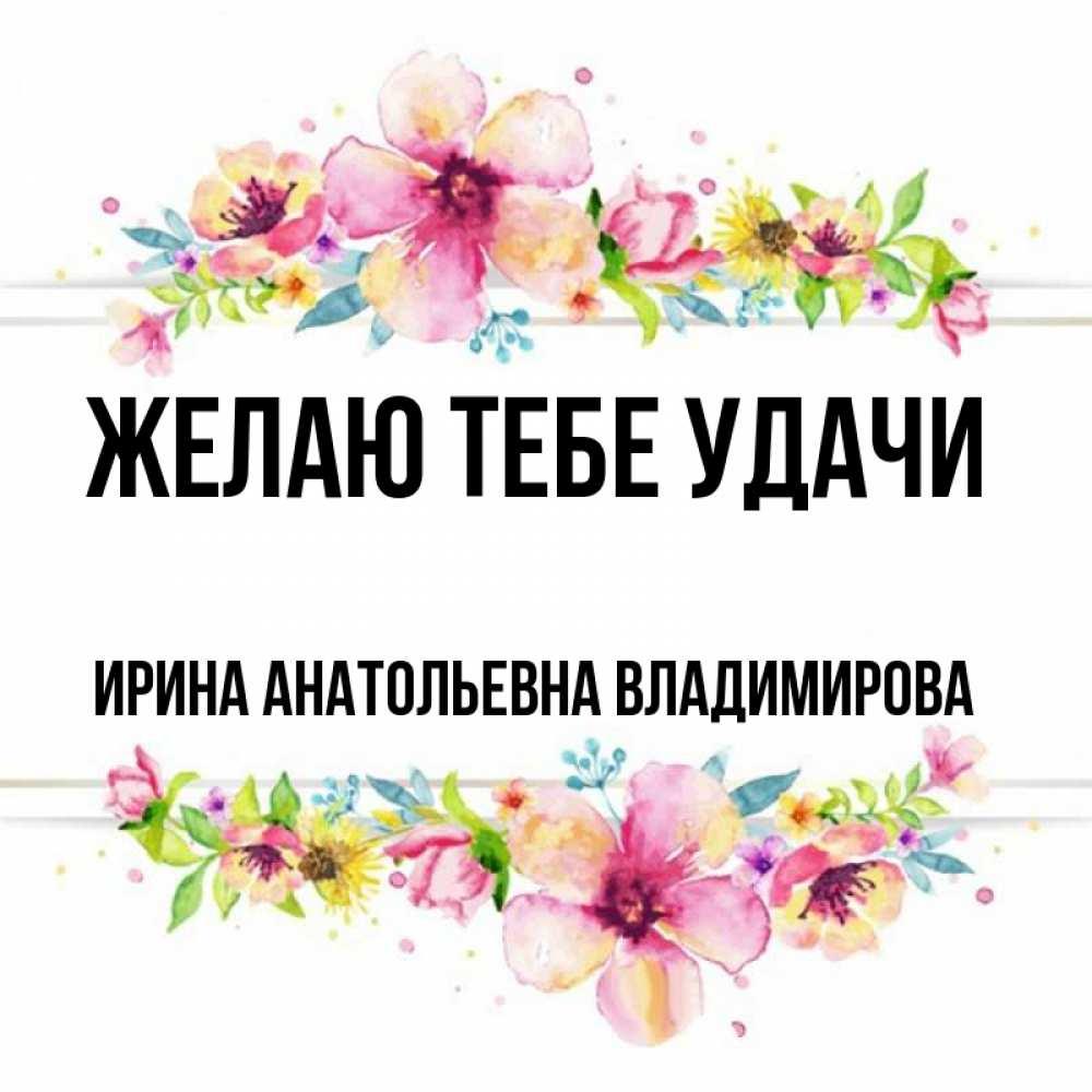 картинка ирина анатольевна праздник коряки