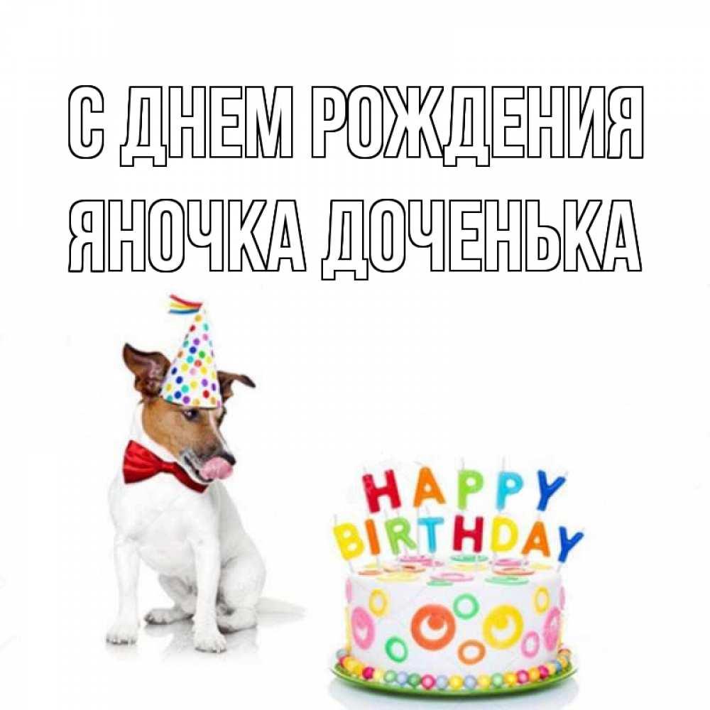 Открытки с днем рождения любимой доченьке яночке