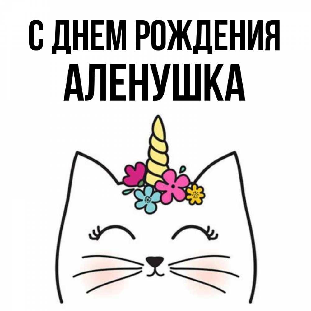 Аленушка с днем рождения открытки с днем рождения