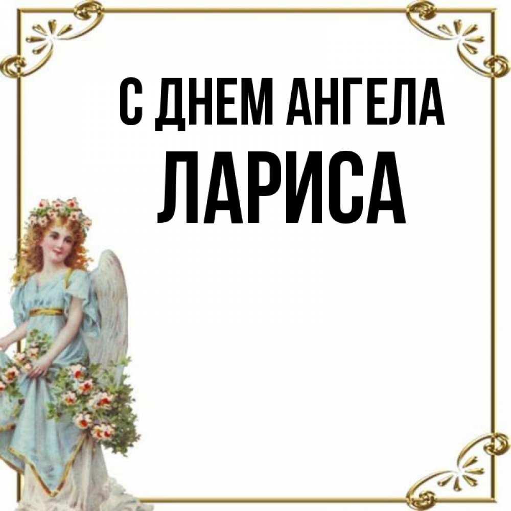 фото с днем ангела лариса