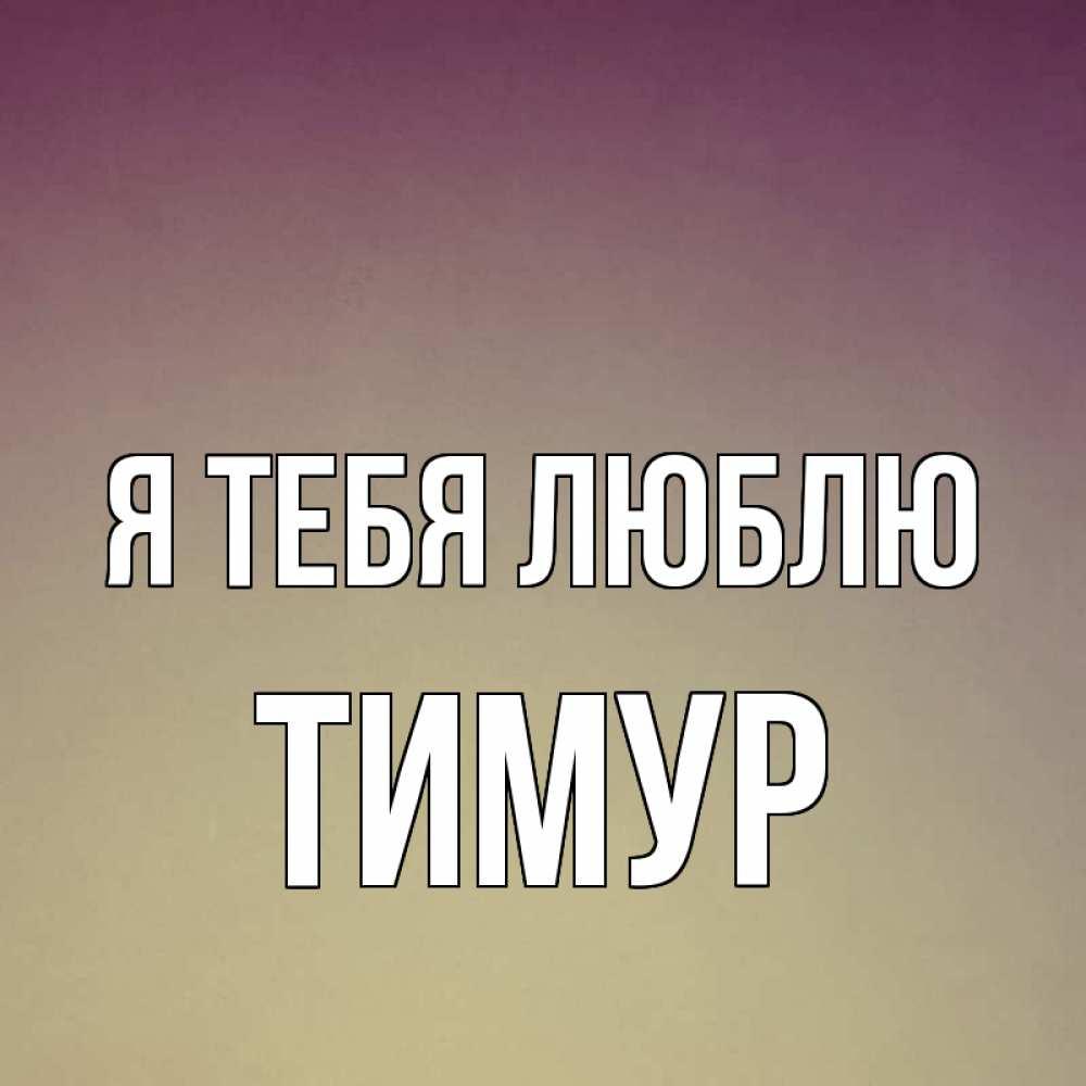 картинки тимур люблю тебя очень