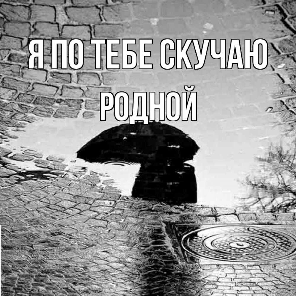 Открытка на каждый день с именем, Родной Я по тебе скучаю зонт люк Прикольная открытка с пожеланием онлайн скачать бесплатно