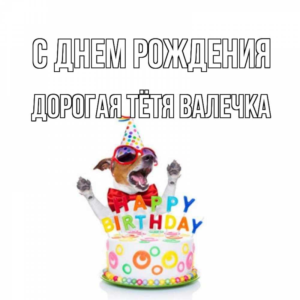 С днем рождения открытка тете вале, скучаю без тебя