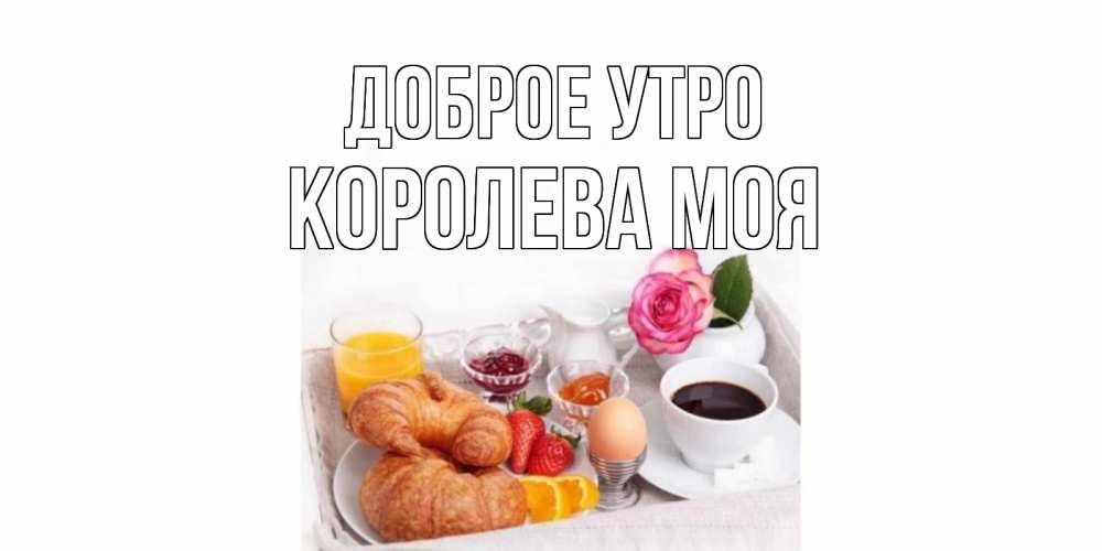 подходящего велотренажёра доброе утро дорогая открытка для моей королевы новшество