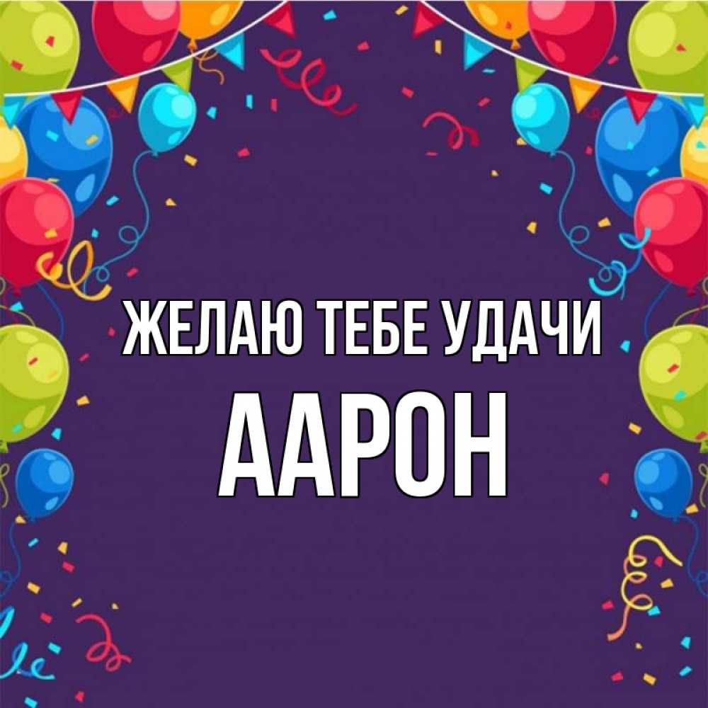 Открытка на каждый день с именем, Аарон Желаю тебе удачи шары Прикольная открытка с пожеланием онлайн скачать бесплатно