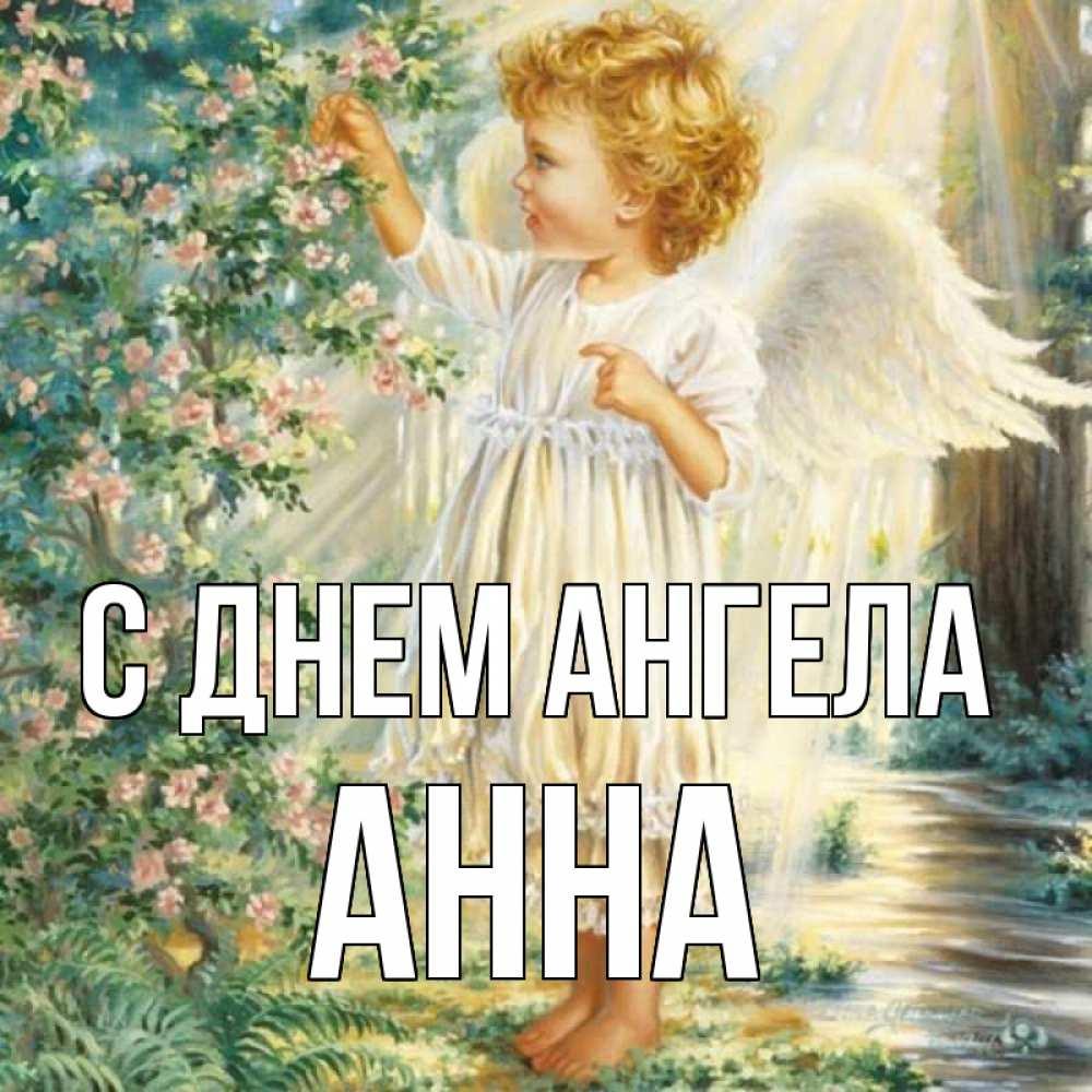 Открытки с днем ангела анны по