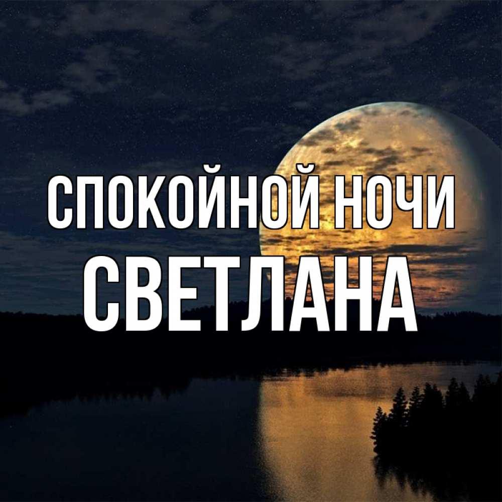 Картинки спокойной ночи светлана