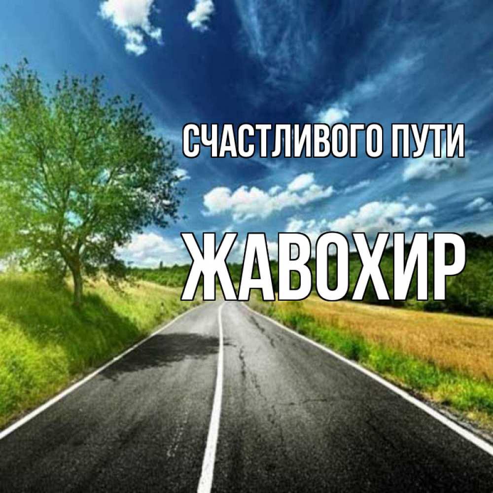 картинку счастливого пути для любимого пойдет