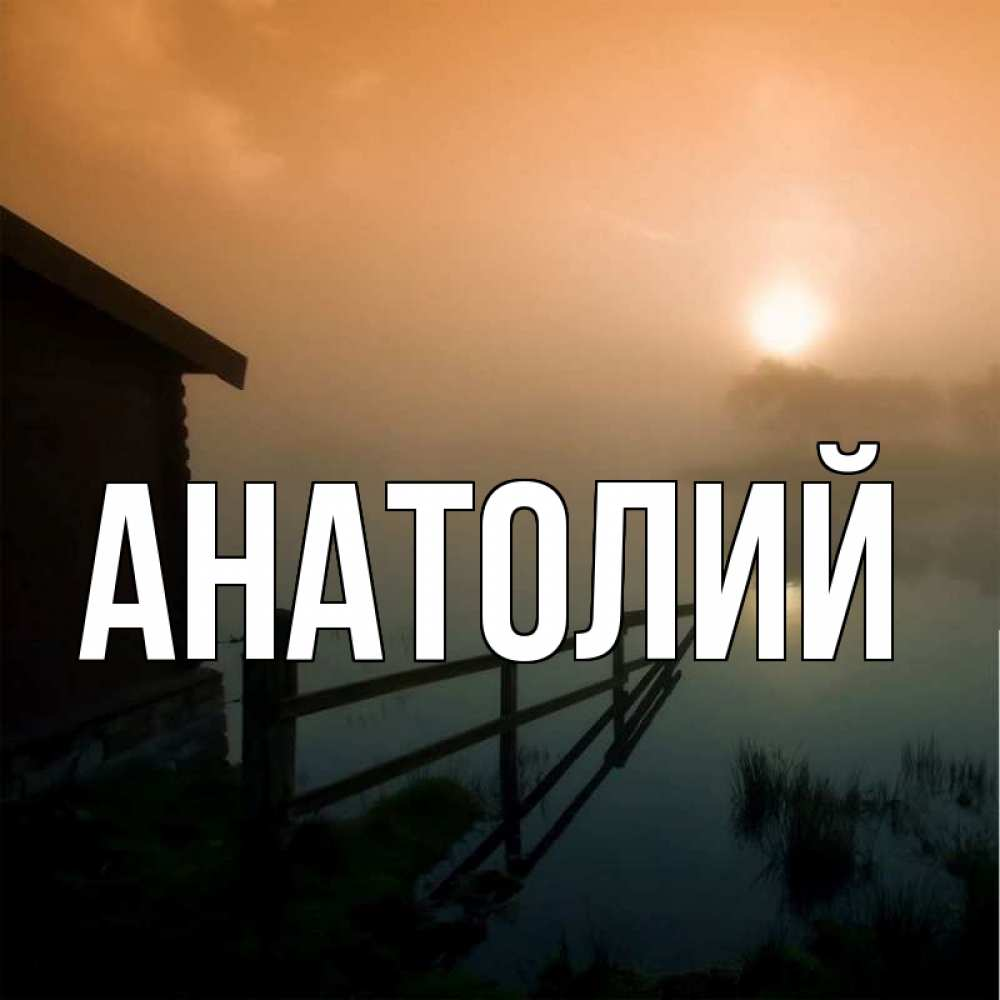 Фото с именем анатолий