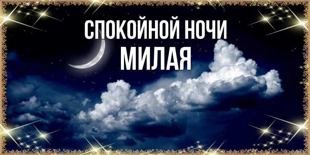 Открытки, открытки на украинском языке спокойной ночи