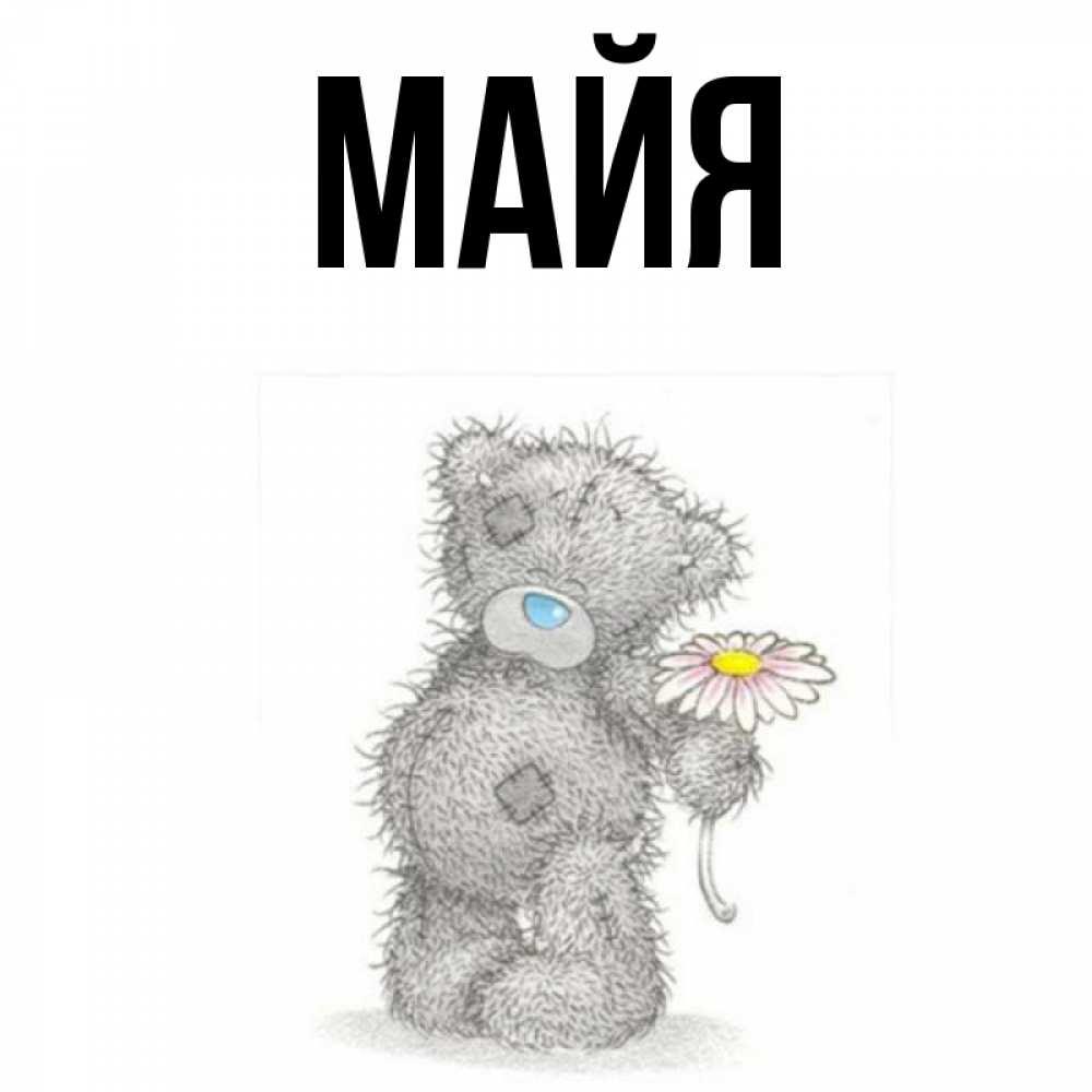 картинки с именем майя на телефон если