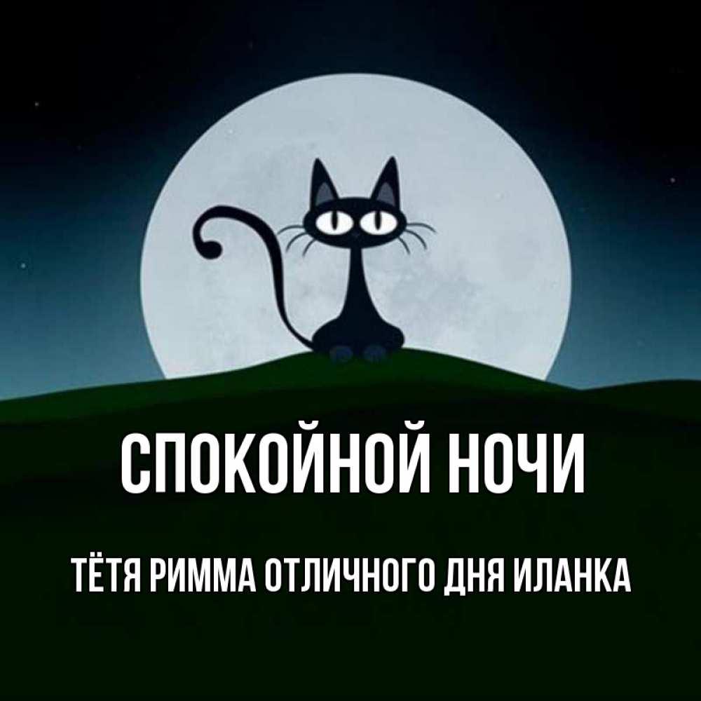 Картинки с надписями смешные про ночь
