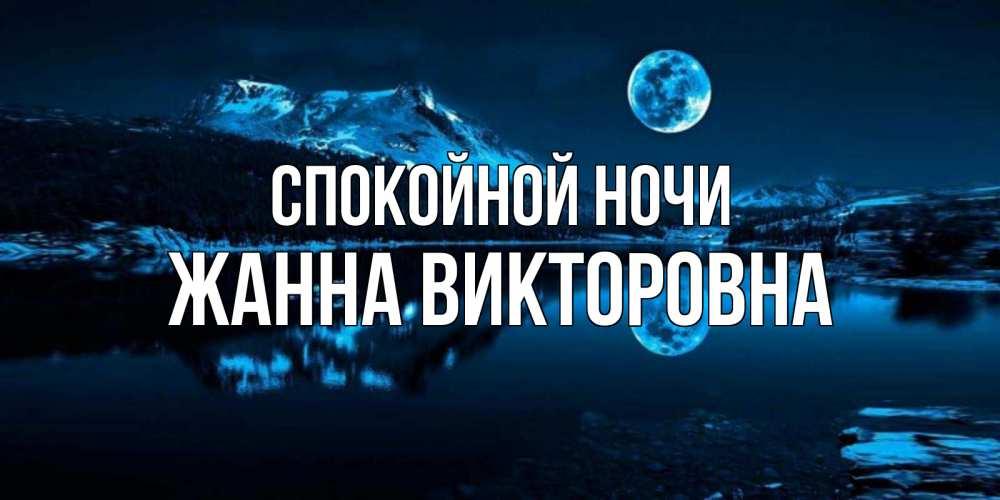 Открытка на каждый день с именем, Жанна-Викторовна Спокойной ночи луна, озеро, горы Прикольная открытка с пожеланием онлайн скачать бесплатно