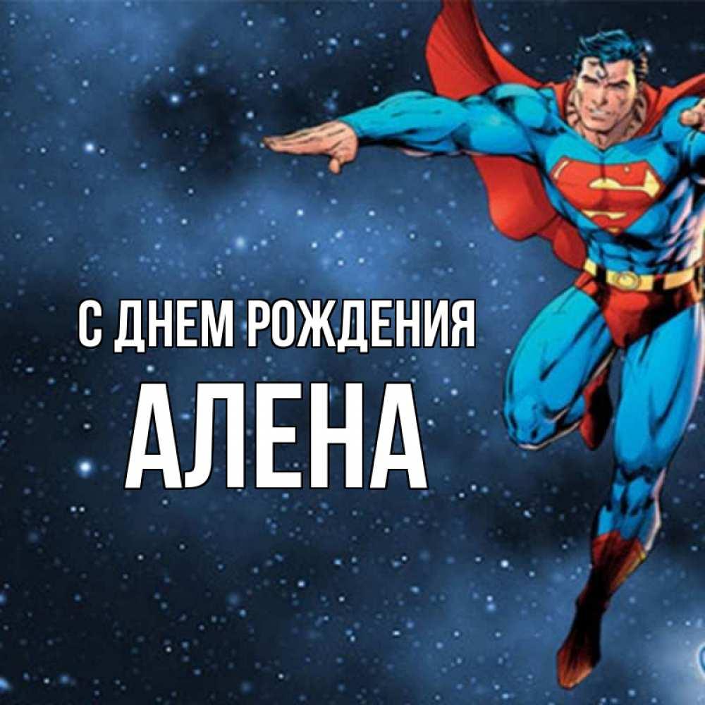 Про, открытка супермену