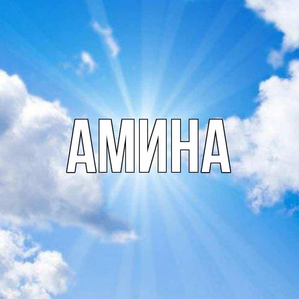 Картинки с именем аминат