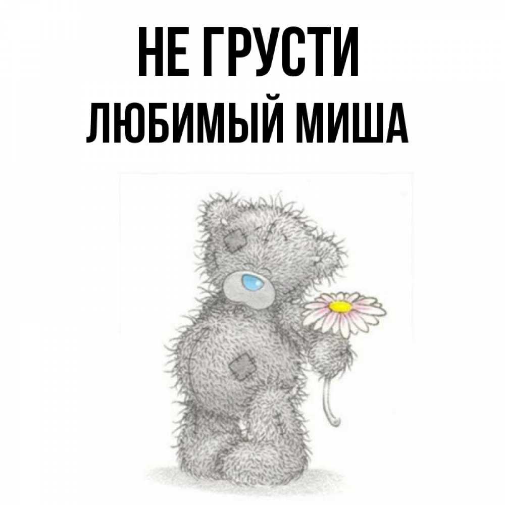 картинки мишенька любимый