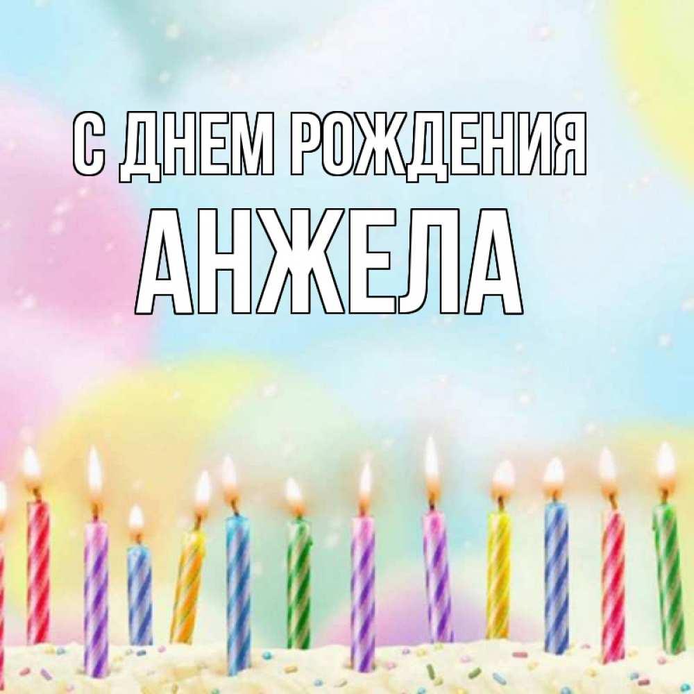 Написать поздравительную, картинки днем рождения анжела