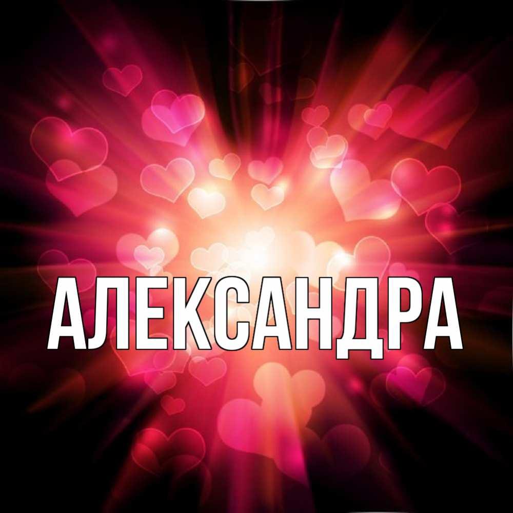 картинка с именем саша или александр и сердечко рекомендуется наносить слизистые