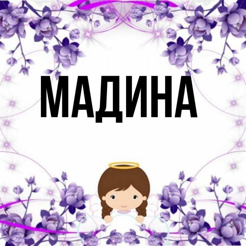 Картинки с именем мадина и хадижа