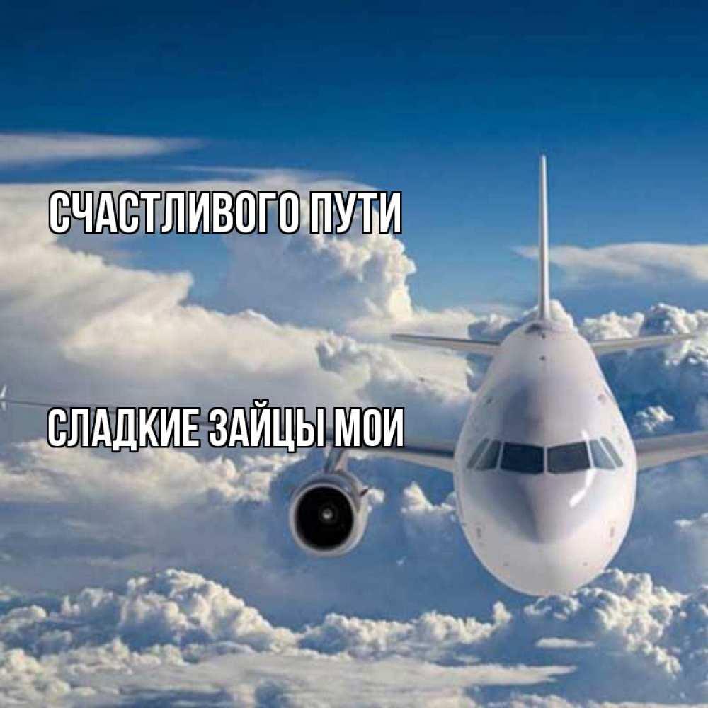 Открытки счастливого пути на самолете и мягкой посадки