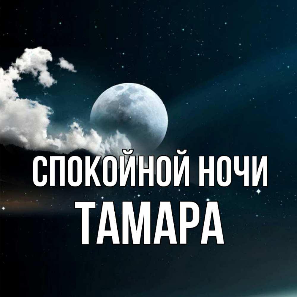 Открытка спокойной ночи екатерина, под открытку советская