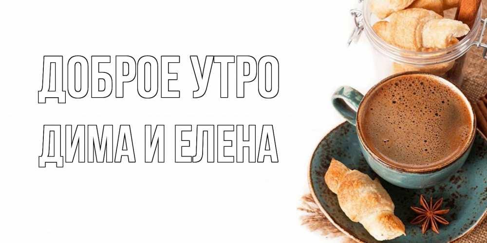 Яндекс открытки с именами доброе утро