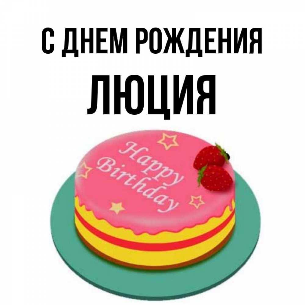 поздравления с днем рождения люция йорков биверы