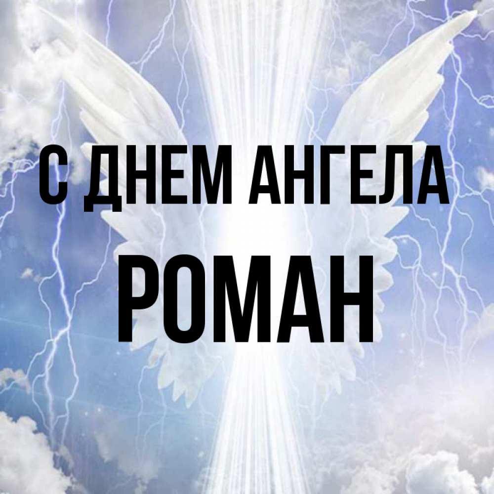 Открытки с днем ангела роман