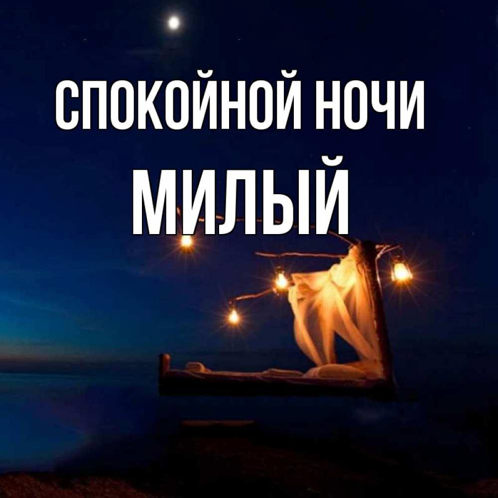 Спокойной ночи милый друг картинки прикольные, мужу поздравить елену