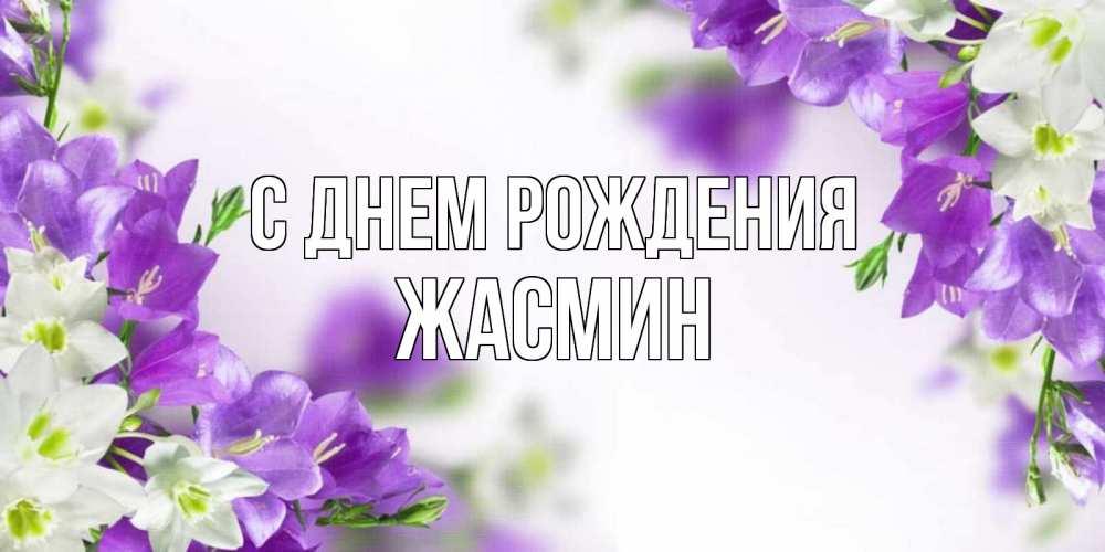 Поздравление для жасмин