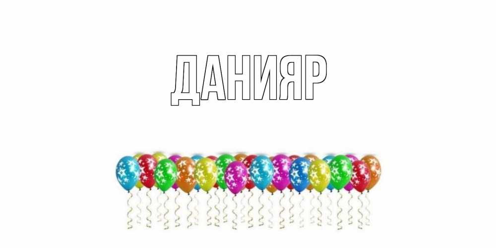 Картинки с днем рождения данияр, про