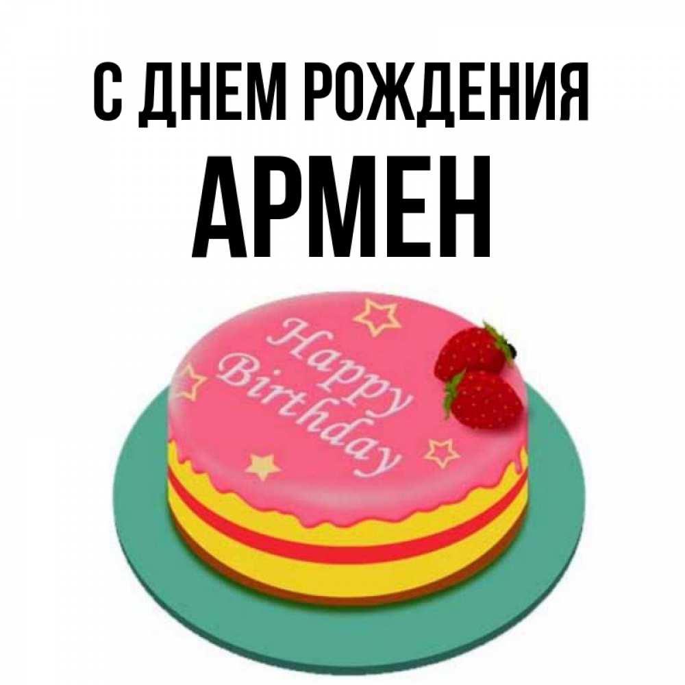 Открытка с именем Армен С днем рождения