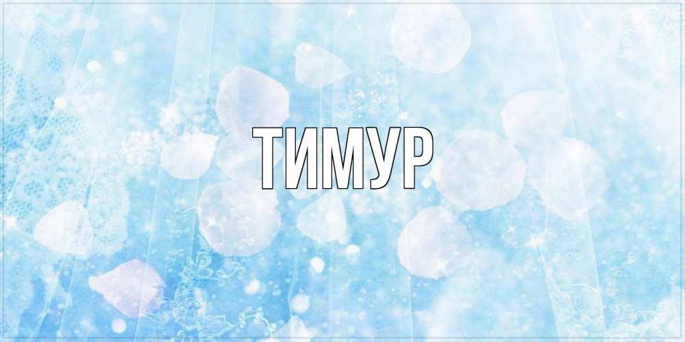 поздравления на новый год с именем тимур нас предлагается