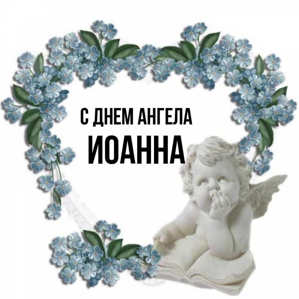 поздравления с днем ангела иоанну настоящее время