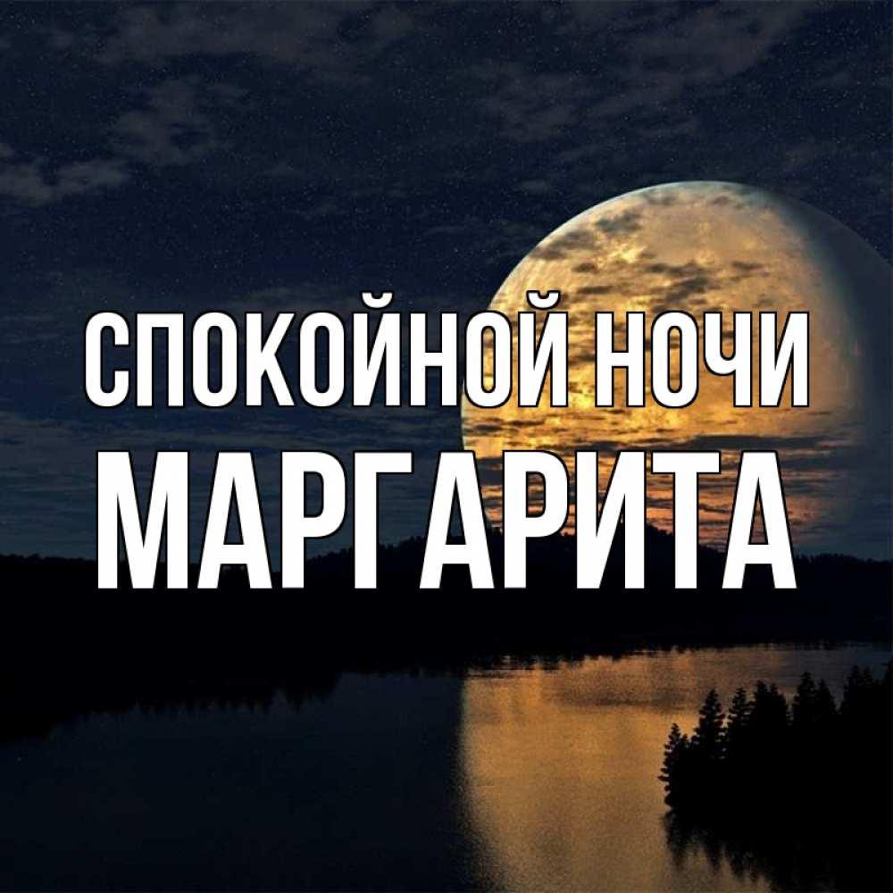 Спокойной ночи марина картинки