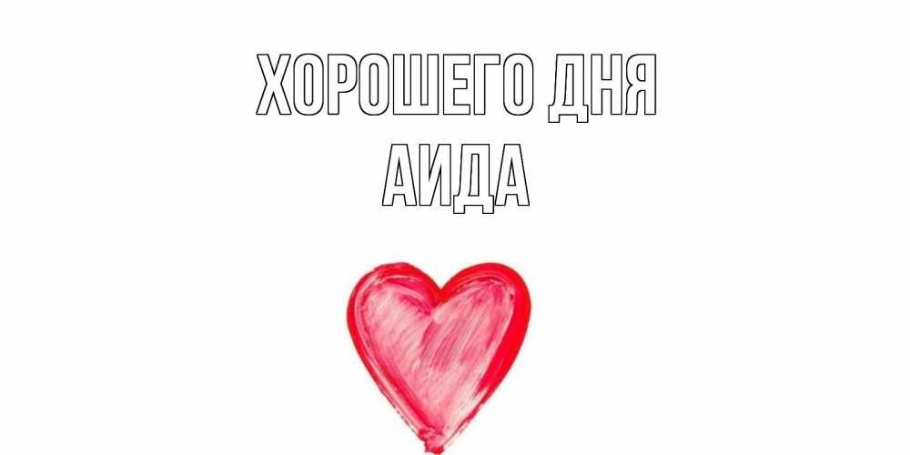 Открытка на каждый день с именем, Аида Хорошего дня прекрасного дня любимой Прикольная открытка с пожеланием онлайн скачать бесплатно