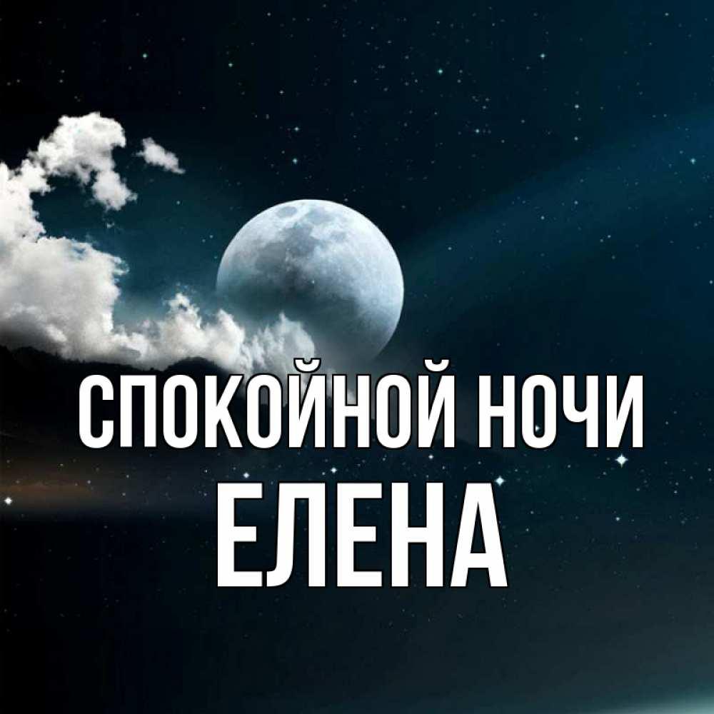 Спокойной ночи леночка картинки с цветами, лилиями