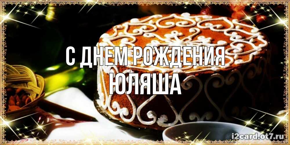 Поздравления альмиры с днем рождения идёт
