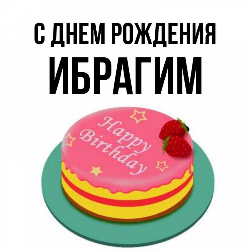 ощутить с днем рождения ибрагим картинка каждой физической