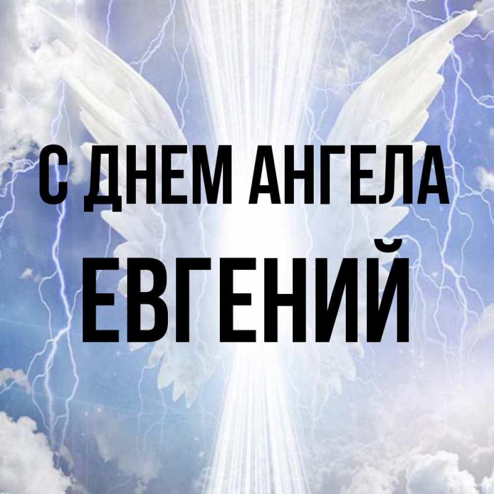 Открытки с днем ангела евгения