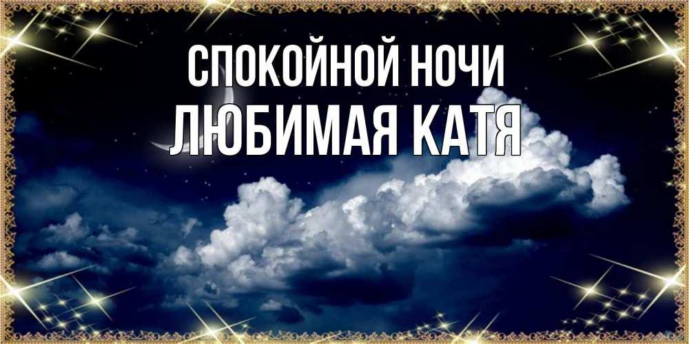 Открытка спокойной ночи екатерина, открытка марта