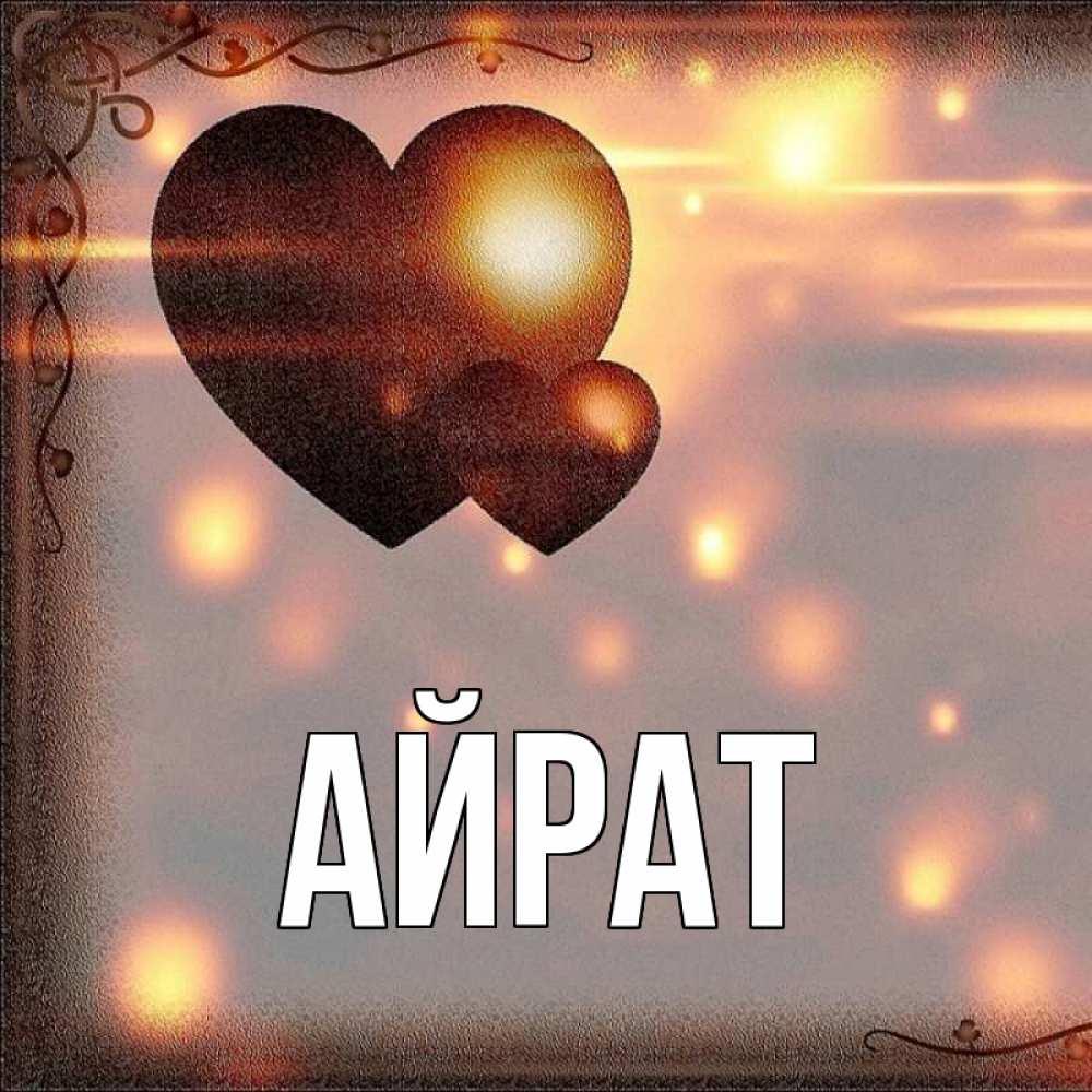 открытки с именем айрат счастья