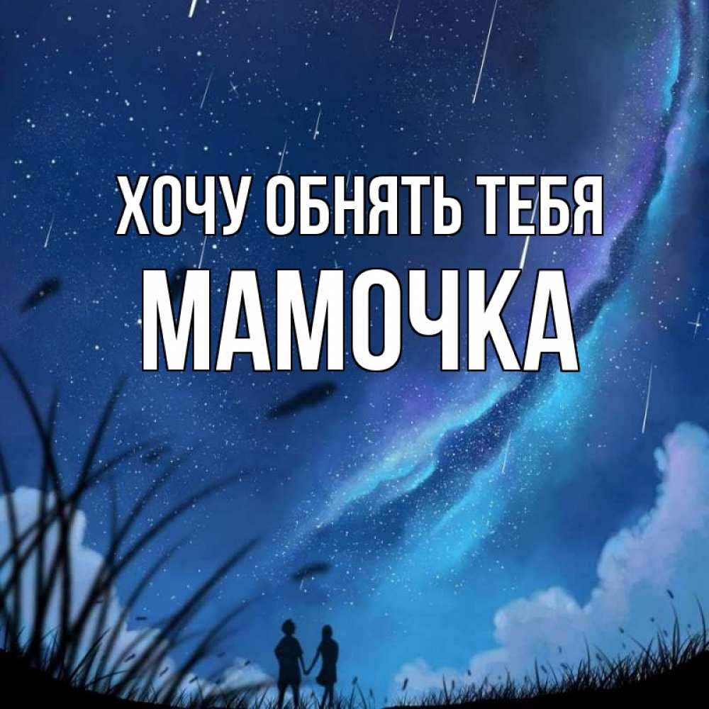 mamochka-kak-ya-tebya-hochu-video
