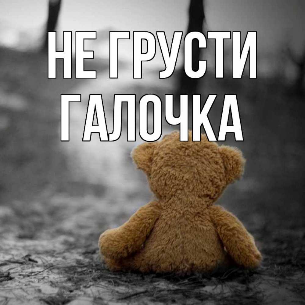 Открытки скучаю грусть