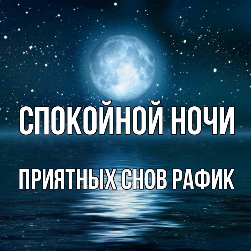 Добрых снов милый картинки с надписями