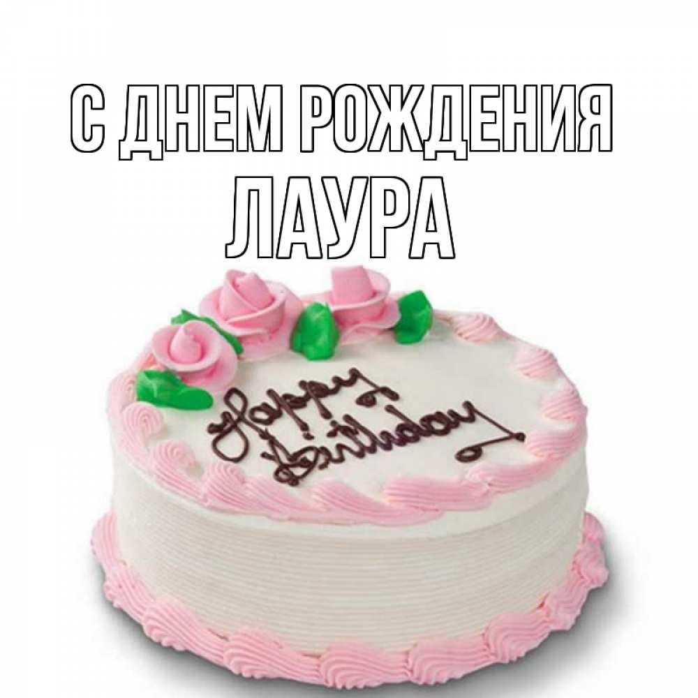Открытки с днем рождения с именем лаура, картинки